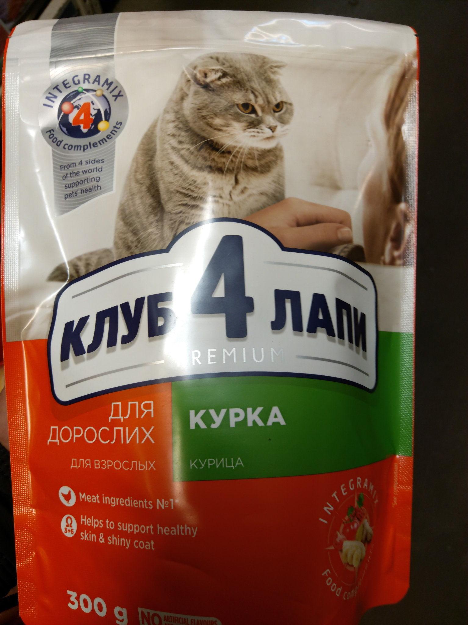 Корм для кошек «Клуб 4 Лапы»: отзывы и разбор состава