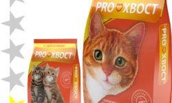 Корм для кошек Прохвост: отзывы, разбор состава, цена