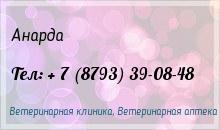 "Ветеринарная клиника ""Анарда"""