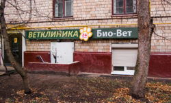 Био-Вет Первомайская