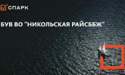 """БУВ ВО """"НИКОЛЬСКАЯ РАЙСББЖ"""""""