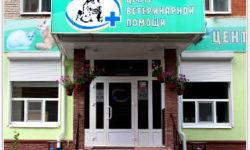 """""""Центр ветеринарной помощи"""""""