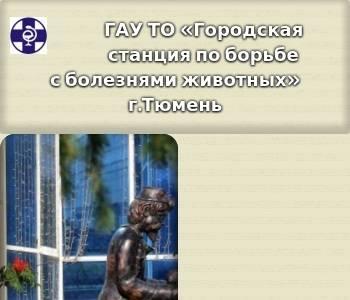 """ГБУ РА """"Адыгейская ГСББЖ"""""""