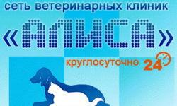 Круглосуточная ветеринарная клиника «Алиса»