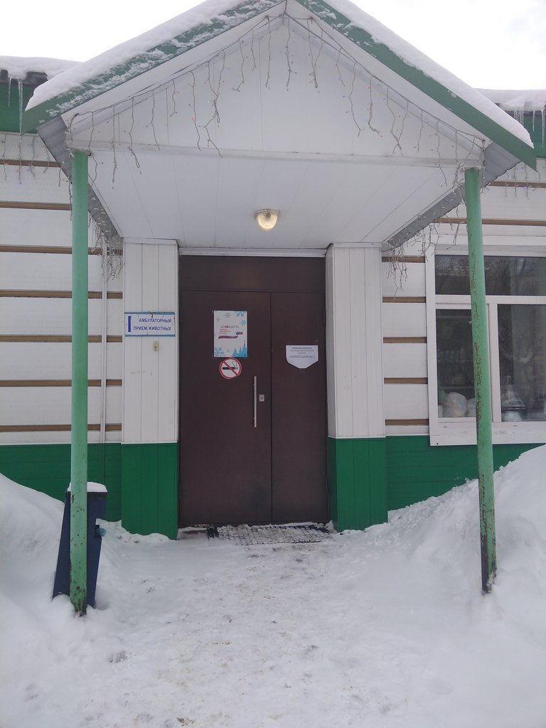 Областная ветеринарная клиника