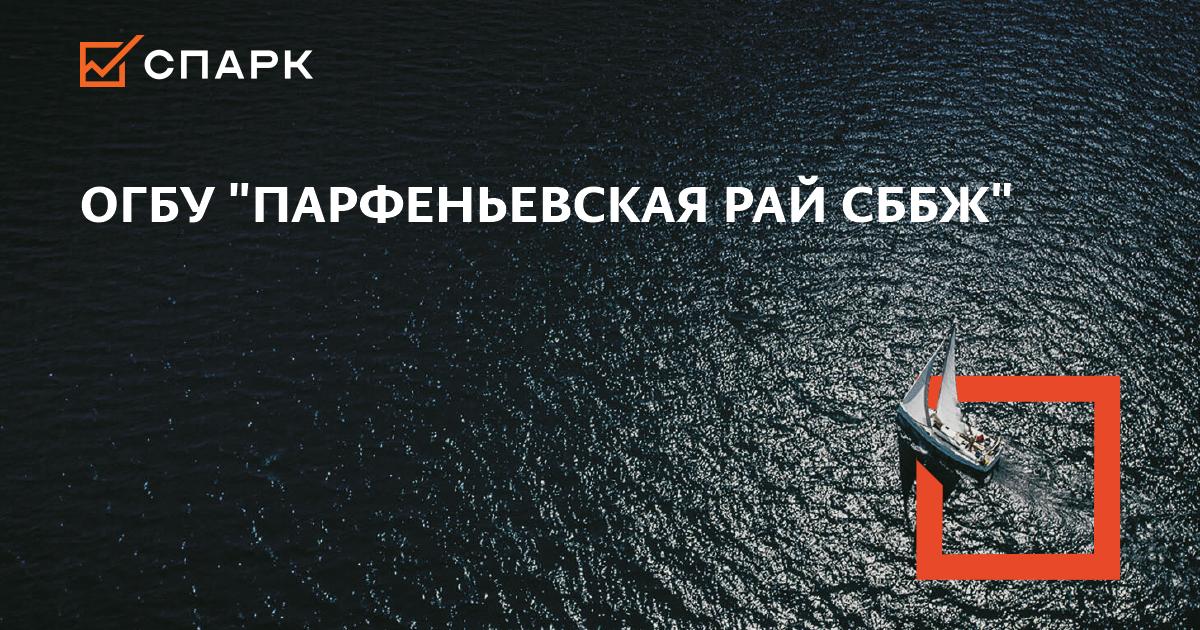 """ОГБУ """"МАКАРЬЕВСКАЯ РАЙ СББЖ"""""""