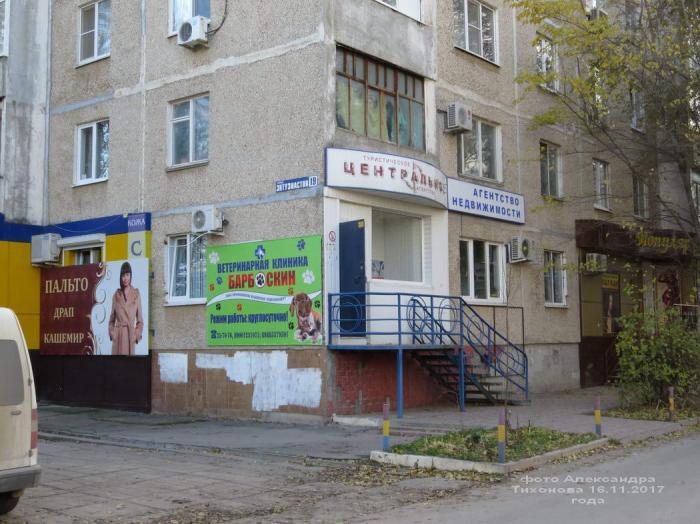 """Ветеринарная клиника """"Барбоскин"""""""