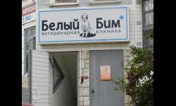"""Ветеринарная клиника """"Белый Бим"""""""