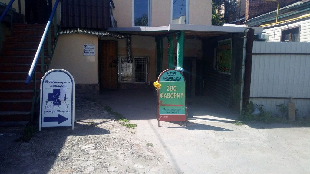 Ветеринарная клиника Доктора Петрова