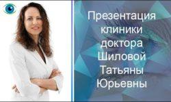 Ветеринарная клиника доктора Шилова