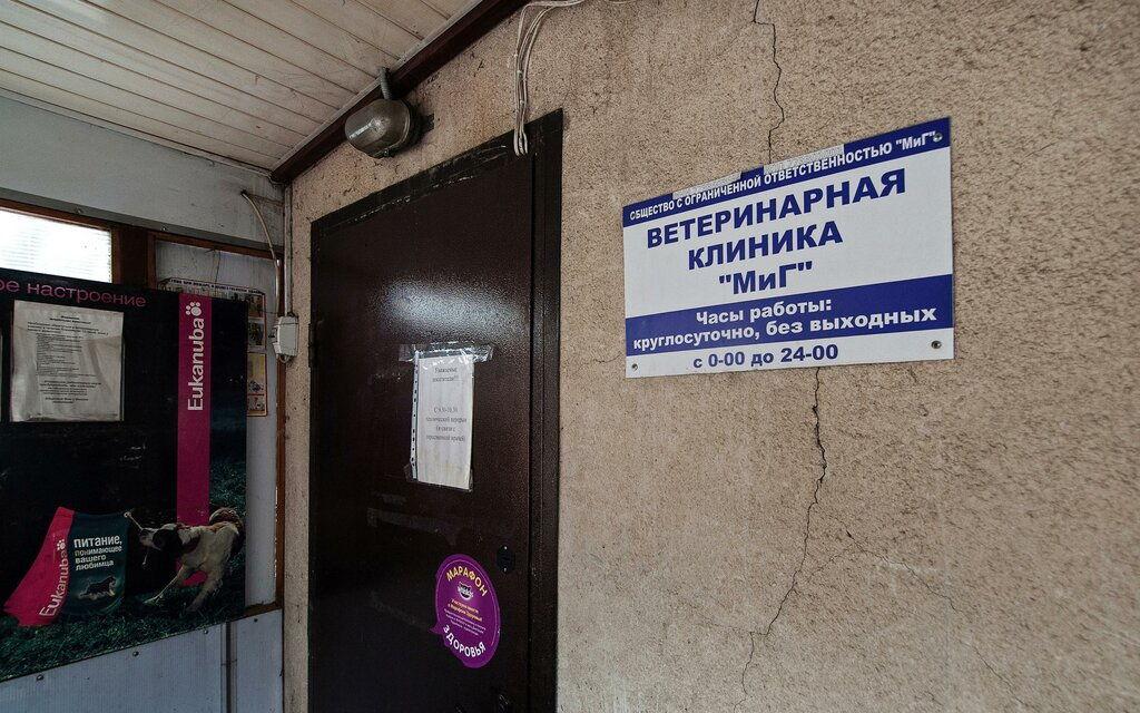 """Ветеринарная клиника """"МиГ"""""""