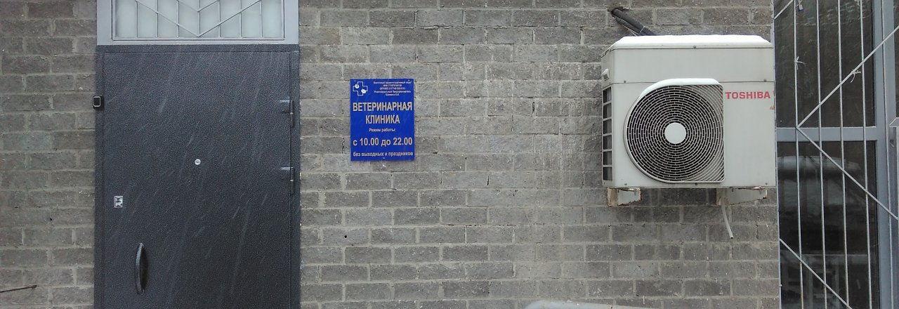 Ветеринарная клиника на 5 - ой Пароковой