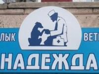 """Ветеринарная клиника"""" Надежда"""""""