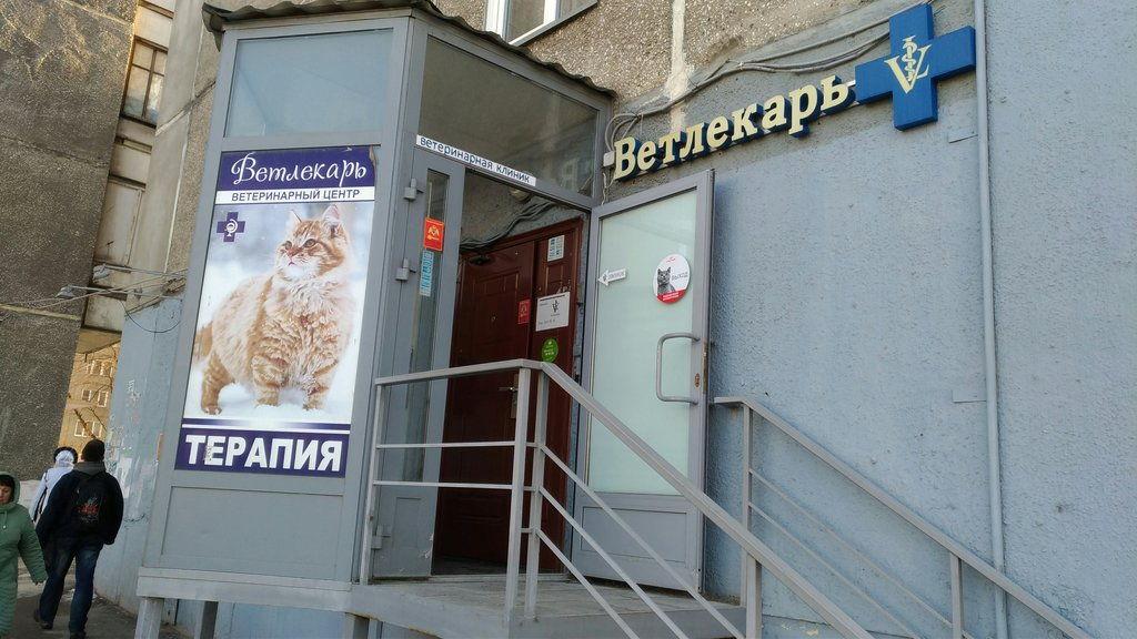 Ветеринарная клиника «Ветлекарь»