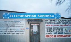 """Ветеринарная клиника - Зоомагазин """"Жизель"""""""