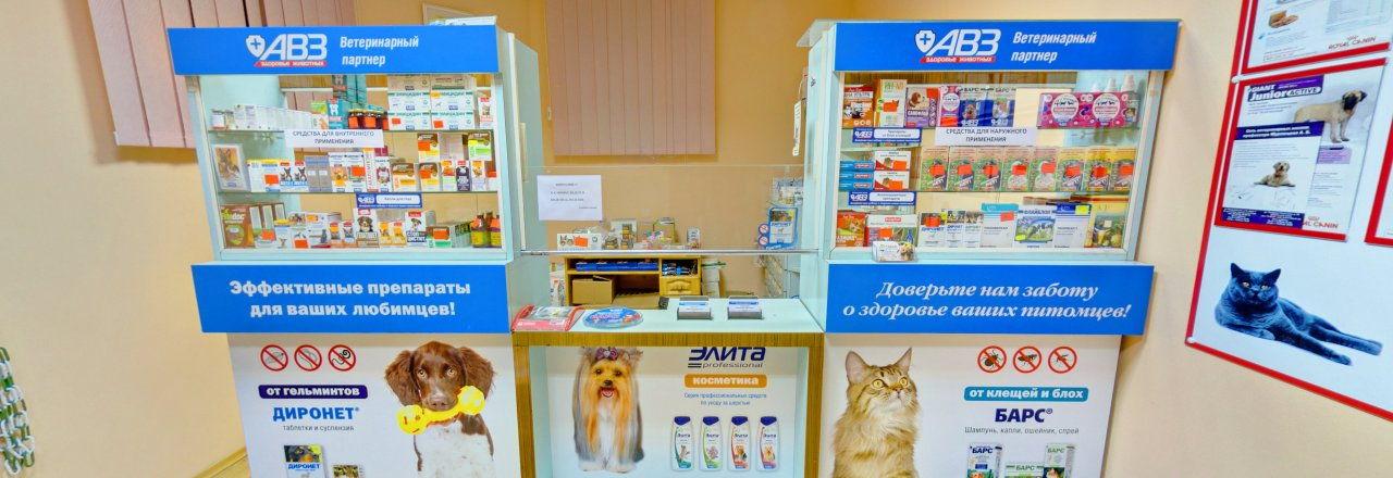 Ветеринарный кабинет на Первомайской