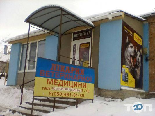 ЗооВетЦентр